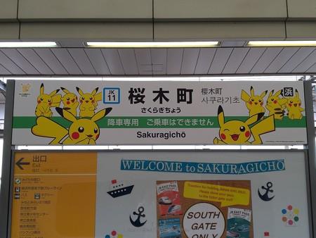 P_20190708_ピカチュウ大量発生チュウ@桜木町駅ホーム2 (2)