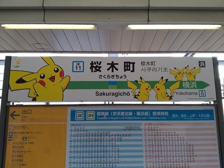P_20190708_ピカチュウ大量発生チュウ@桜木町駅ホーム3 (1)
