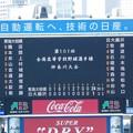 Photos: 190728-高校野球決勝@ハマスタ (41)