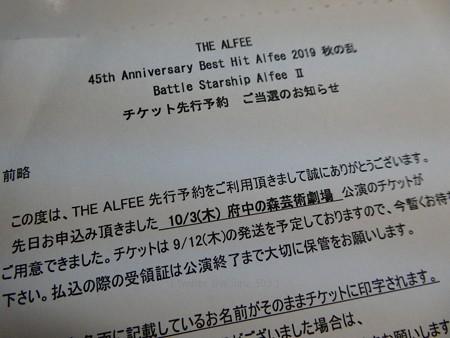 190829-THE ALFEE@19秋府中当選はがき (4)