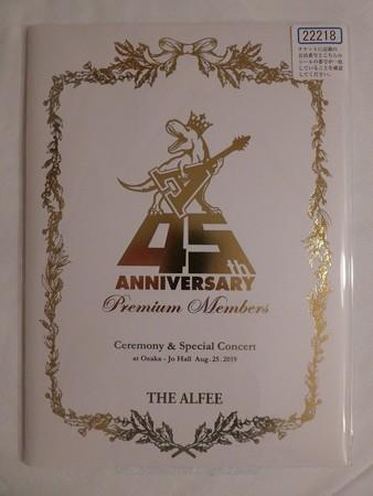 190825-45周年プレミアムコンサート記念品 パンフ・感謝状 (1)