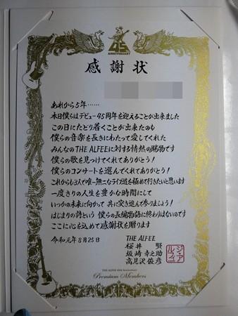 190825-45周年プレミアムコンサート記念品 パンフ・感謝状 (2)