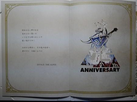 190825-45周年プレミアムコンサート記念品 パンフ・感謝状 (6)