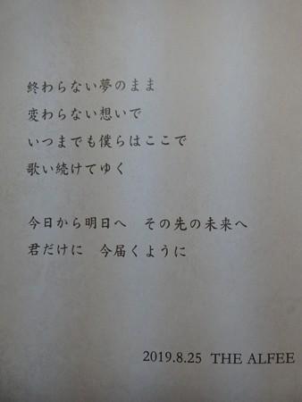 190825-45周年プレミアムコンサート記念品 パンフ・感謝状 (7)