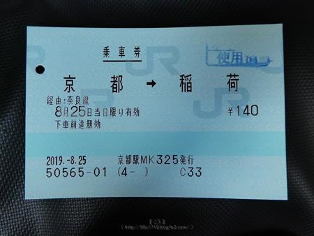 190825-京都駅→稲荷駅 (5)