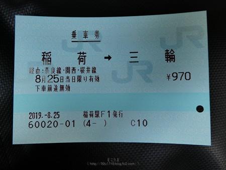 190825-稲荷→三輪 (1)