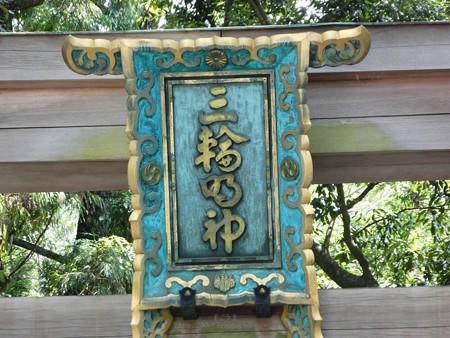 190825-大神神社 (2)