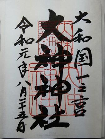 190825-大神神社 御朱印
