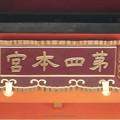 Photos: 190825-住吉大社 (16)