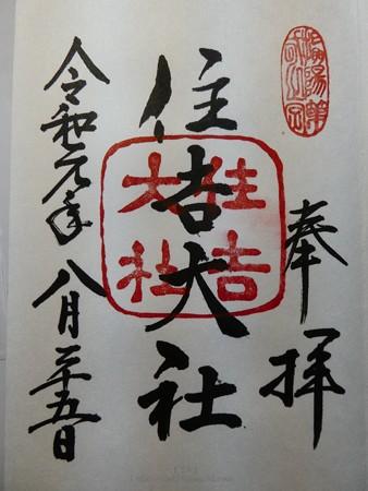 190825-住吉大社 御朱印