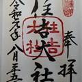 Photos: 190825-住吉大社 御朱印