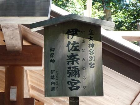 190826-月読宮 (6)