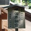Photos: 190826-月読宮 (6)