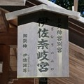 Photos: 190826-月読宮 (8)