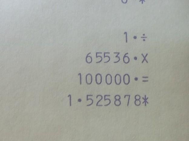 【13924号】電卓 平成300922 #NPS2