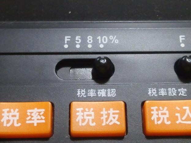 【14012号】電卓 平成301018 /2