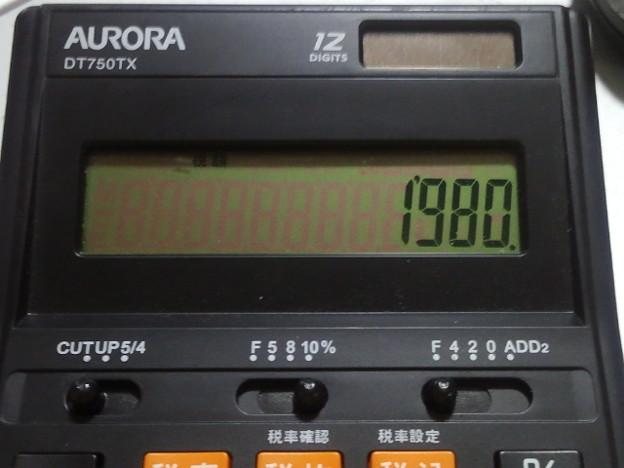 【14012号】電卓 平成301018 /4