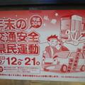 【14206号】交通安全 平成301215 /1
