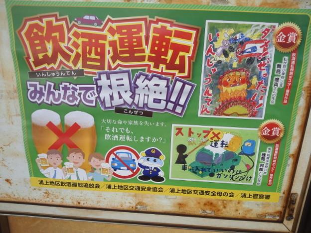 【14206号】交通安全 平成301215 /2