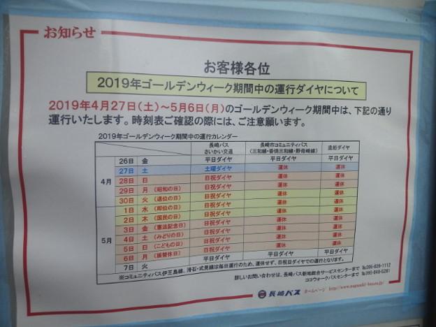 【14591号】バス 平成310424 /1
