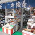 Photos: 月島陶器屋