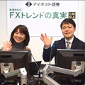 Photos: 2016-01-18 FXトレンドの真実 内田まさみ 陳満咲杜 中町剛(アイネット証券)