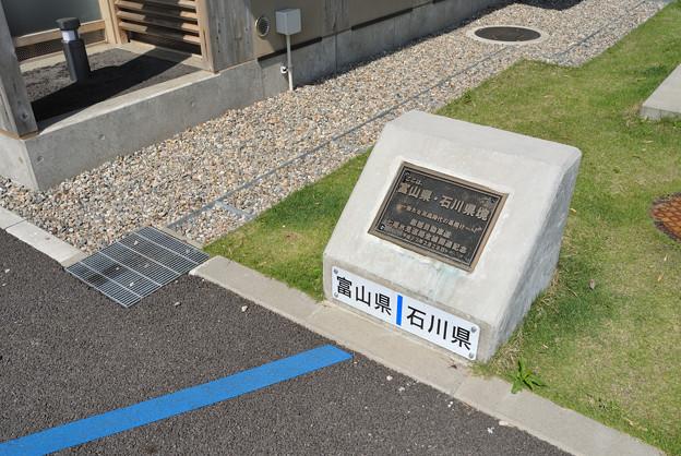 県境の碑(行き)