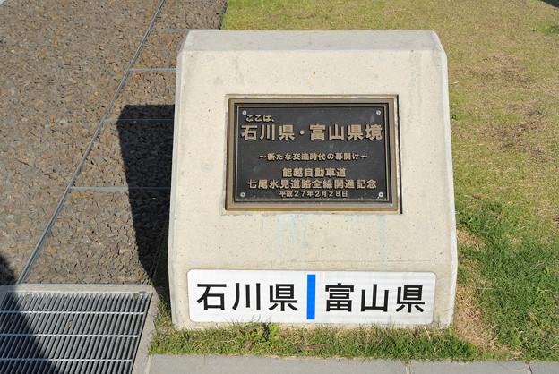 Photos: 県境の碑(帰り)