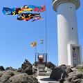 Photos: 鼠ヶ関灯台と大漁旗