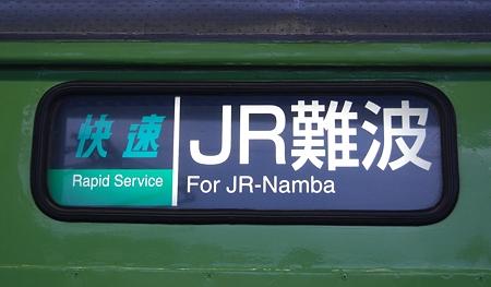 JR西日本103系行先 快速JR難波