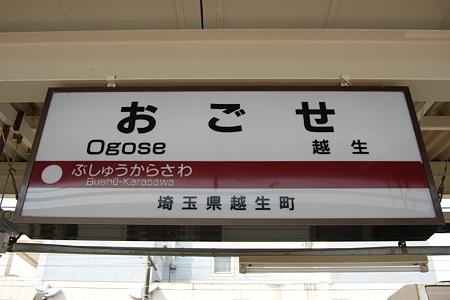 駅名標 越生(東武)
