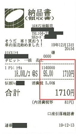 灯油高騰(12月13日篇)