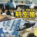 小松基地航空祭201901