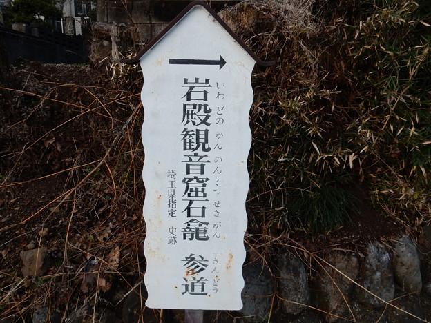 岩殿観音窟石龕