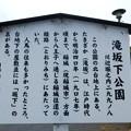 写真: 滝坂下公園