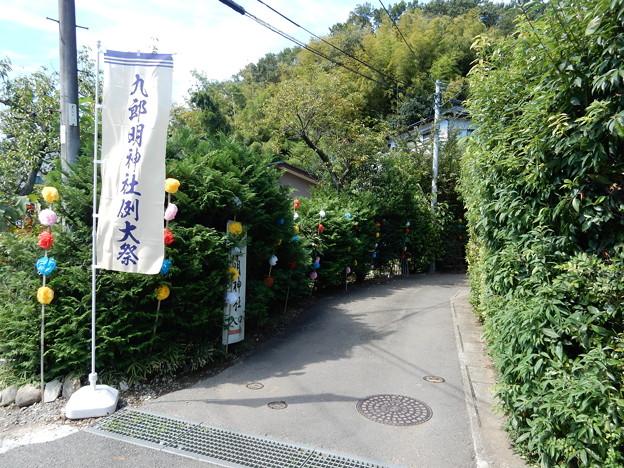 九郎明神社入口