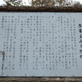 多峯主山と経塚