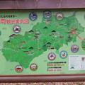 Photos: ときがわ町観光案内図