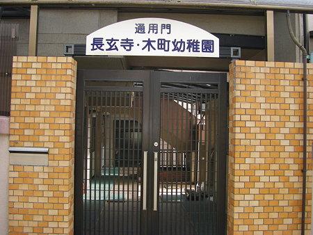 木町幼稚園