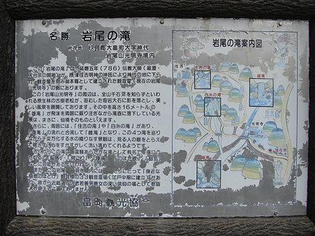 岩尾の滝案内