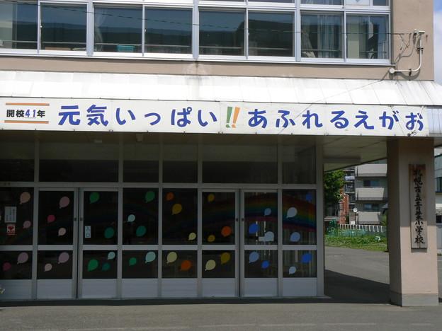 青葉小学校P1010150