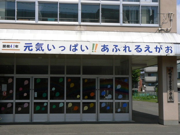 青葉小学校 旧下野幌小学校 P1010150