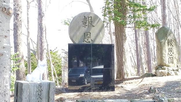 報恩会石碑