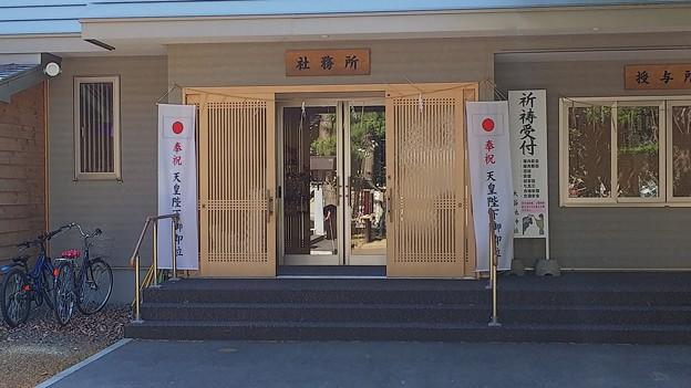 大谷地神社社務所