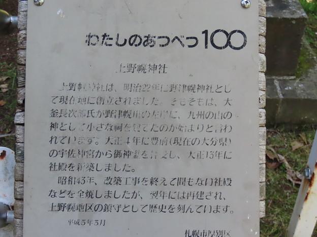 上野幌神社IMG_0197