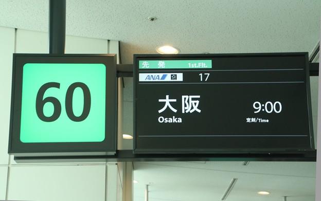 予約の出発時間