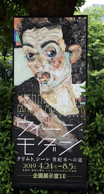クリムト・シーレ(ウイーン モダン展)