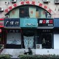 Photos: 小商店