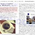 Photos: 第103回モノコン作品紹介席(1/2)