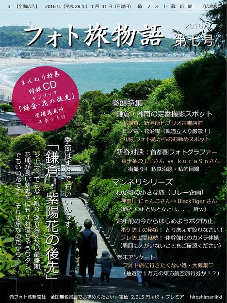 【全面広告】フォト旅物語7 鎌倉・紫陽花の後先